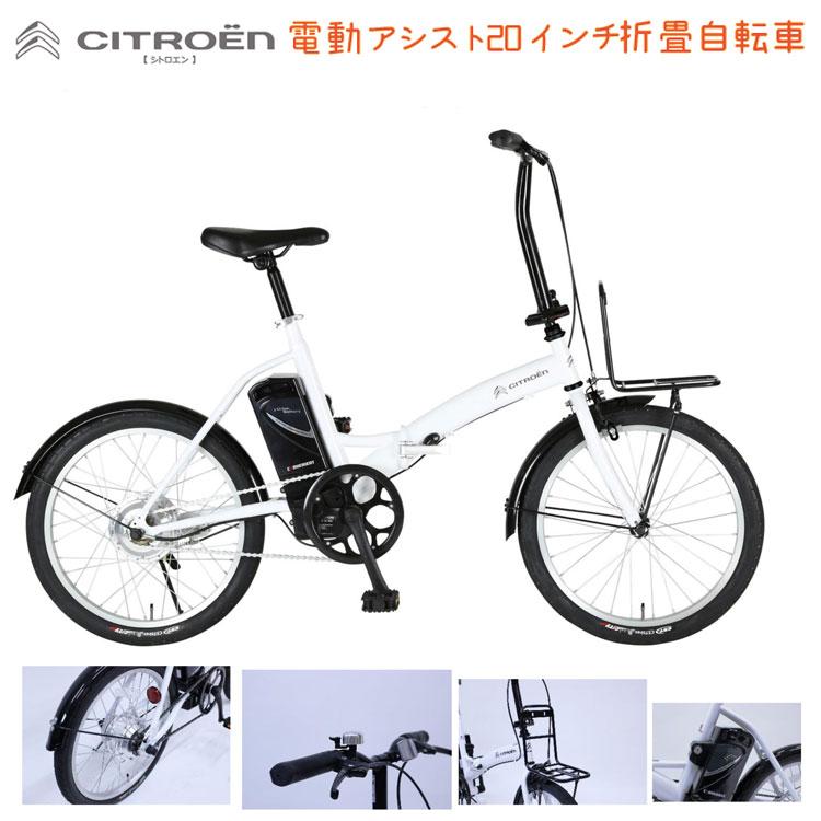 電動アシスト折畳自転車 折り畳み式 20インチ 電動アシスト CITROEN シトロエン MG-CTN20EB 【代引不可】【同梱不可】