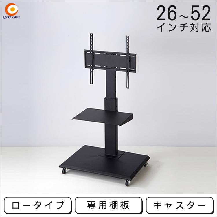 キャスター付きテレビスタンド ロータイプ 棚板付き OCF-550L-CS 26~52インチ対応 棚板付き ロータイプ OCF-550L-CS【代引不可】【同梱不可】, 中沢農園:0d2d01f8 --- officewill.xsrv.jp