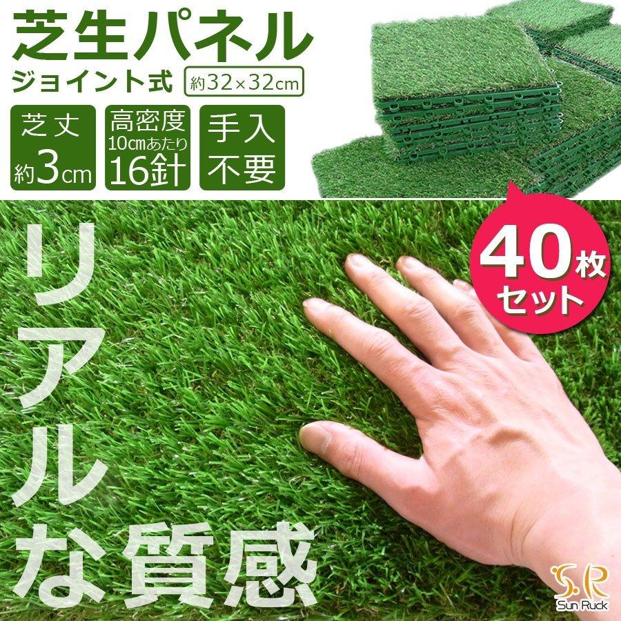 芝生パネル 32×32cm 40枚セット 20枚セット ジョイント式 芝生パネル リアル お手入れ不要 高密度 ジョイント式 エクステリア ガーデンファニチャー リフォーム リノベーション 人工芝マット 組み立て簡単 緑化 水はけ ベランダパネル Sunruck SR-JPR032