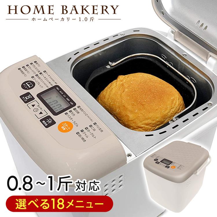ホームベーカリー ベーカリー パン 食パン 米粉パン もち ヨーグルト レシピ 1斤 ケーキ ジャム タイマー ベルソス VERSOS 新生活 0.8斤 VS-KE31 キッチン家電 ご飯パン パン焼き機 ごはんパン パスタ おすすめ レシピ付き 公式サイト