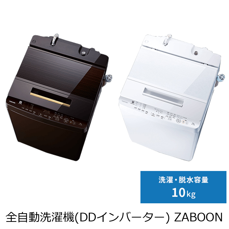 全自動洗濯機 ZABOON 洗濯・脱水 10kg 大容量タイプ TOSHIBA 東芝 AW-10SD8-T 【代引不可】【同梱不可】