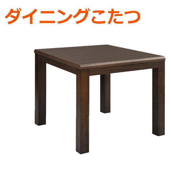 ダイニングこたつ こたつテーブル コタツ 正方形 80cm 炬燵 一人 コンパクト 日本正規品 おしゃれ OTK インテリア 代引不可 EK-YDT809 和室 全店販売中 洋室 同梱不可 暖かい