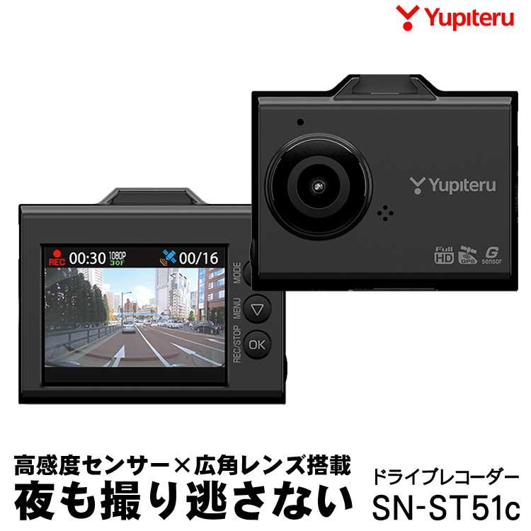 ドライブレコーダー HDR&FULL HD 高画質 広角レンズ 夜間も鮮明 2.0インチ microSD付属 microSD付属 microSD付属 Yupiteru ユピテル SN-ST51C 12a