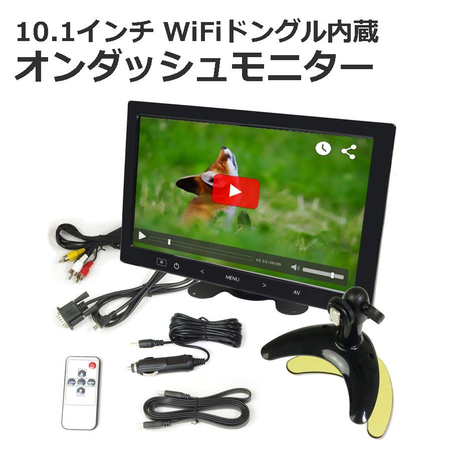 ミラーリング対応・10インチオンダッシュモニター iPhone・スマートフォンをワイヤレス接続 MAXWIN TKH1013