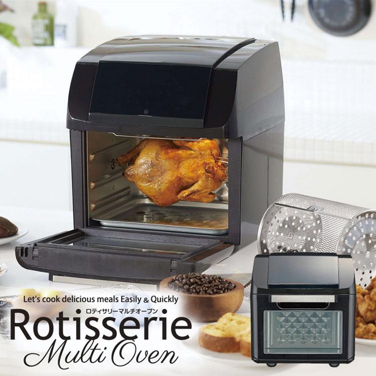 ロティサリーマルチオーブン オーブントースター ロースター 温風調理 ノンフライヤー レシピブック付き 省スペース AINX AX-K3B