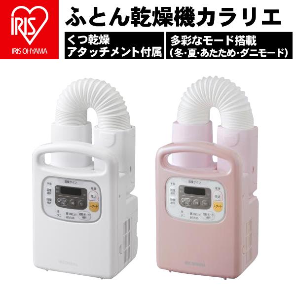 ふとん乾燥機 カラリエ タイマー機能搭載 くつ乾燥対応 布団乾燥機 アイリスオーヤマ FK-C3-P