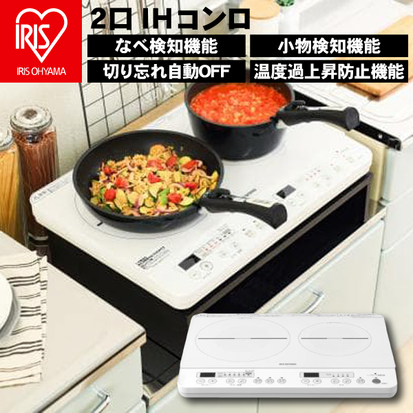 IHクッキングヒーター IHコンロ 2口 1400W 卓上コンロ 電磁調理器 アイリスオーヤマ IHK-W12-W