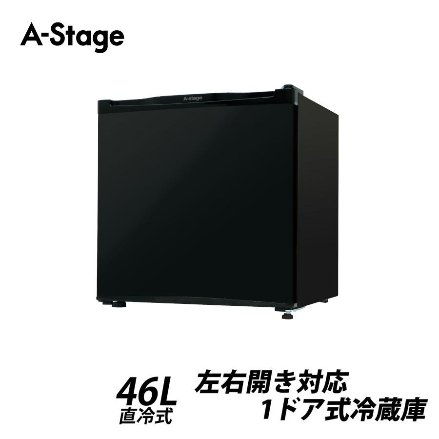 1ドア冷蔵庫 46L ブラック ノンフロン 製氷室付き 耐熱100℃天板 左開き 右開き 一人暮らし 新生活 A-stage RM-46L01BK
