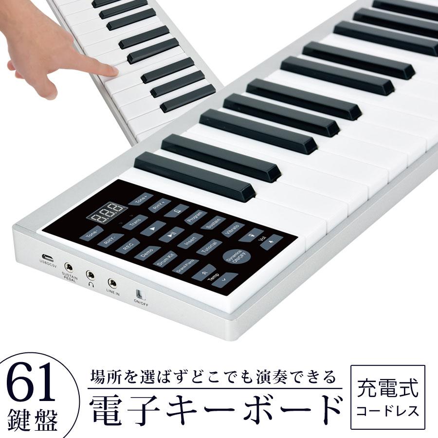 【あす楽】 電子キーボード PlayTouch easy 61鍵盤 充電式 ポータブル ワイヤレス 初心者 パフォーマンス 電子ピアノ 軽量 日本語表記 Sunruck サンルック SR-DP05
