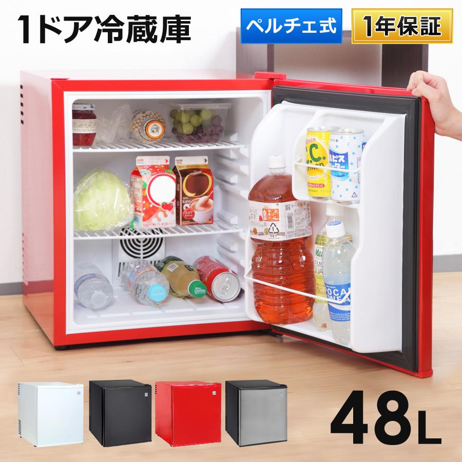 1ドア冷蔵庫 小型 48L ワンドア ペルチェ方式 右開き SunRuck(サンルック) 冷庫さん 一人暮らしに SR-R4802 ミニ冷蔵庫 業務用 静音 【予約販売】