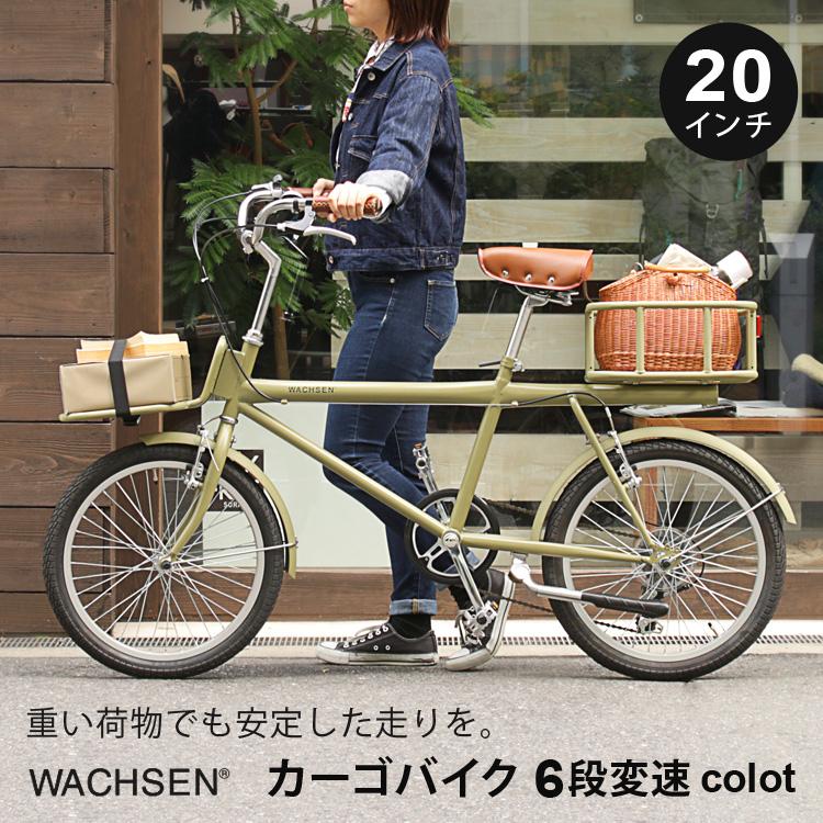 20インチ カーゴバイク 6段変速 colot WACHSEN WBG-2001 【代引不可】【同梱不可】