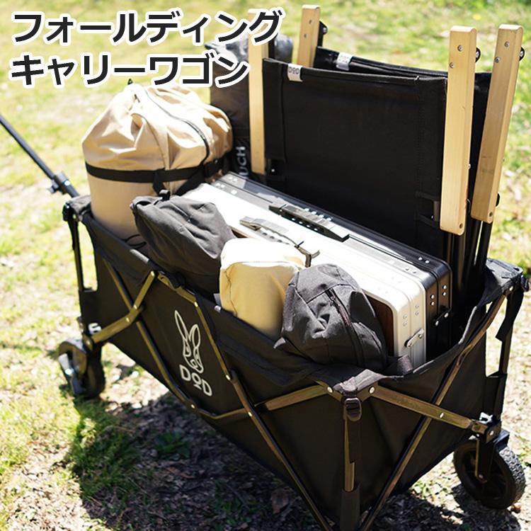 フォールディングキャリーワゴンブラック DOD C2-46-BK 【代引不可】【同梱不可】