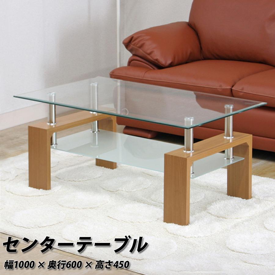 センターテーブル フォーカス 不二貿易 88420 【代引不可】【同梱不可】
