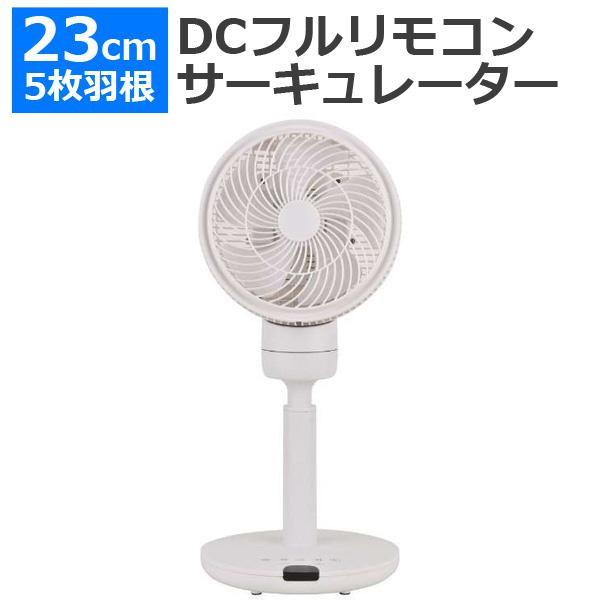 DCフルリモコンリビングサーキュレーター 3D首振 扇風機 DCモーター 5枚羽根 風量10段階切替 リモコン付属 OTK DF-DC230FR