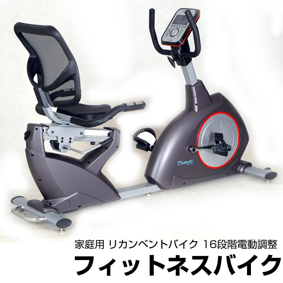 フィットネスバイク 家庭用 リカンベントバイク 16段階電動調整 ダイコウ DK-8718RP 【代引不可】【同梱不可】