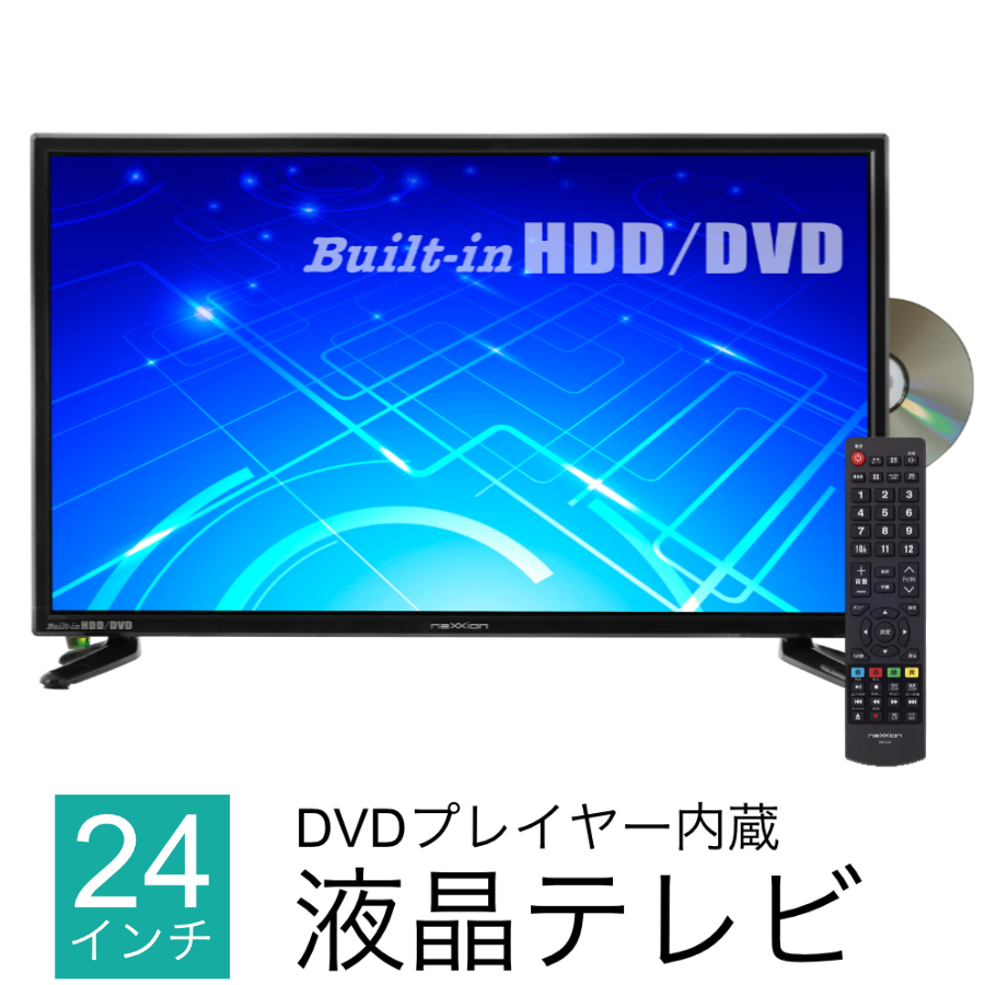 DVDプレーヤー内蔵 HDD搭載 24V型地上波デジタルハイビジョン液晶テレビ 24V型 ハイビジョン液晶TV neXXion FT-A2418DHB
