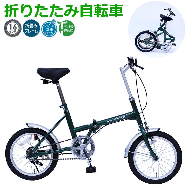 クラシックミムゴ 折りたたみ自転車 16インチ シティサイクル シングルギア フレーム2段ロック 13.5kg コンパクト MG-CM16G 【代引不可】【同梱不可】