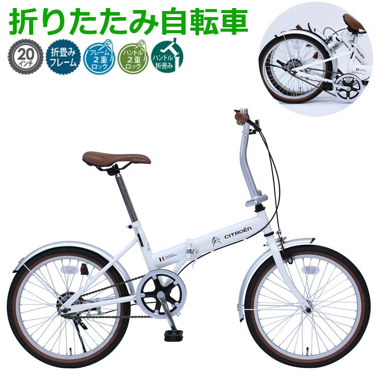 CITROEN 折りたたみ自転車 20インチ シティサイクル シングルギア フレーム・ハンドル2段ロック 13.5kg コンパクト MG-CTN20G 【代引不可】【同梱不可】