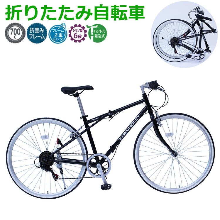 CHEVROLET 折りたたみ自転車 6段変速 シティサイクル 14.2kg フレーム2段ロック MG-CV7006G 【代引不可】【同梱不可】