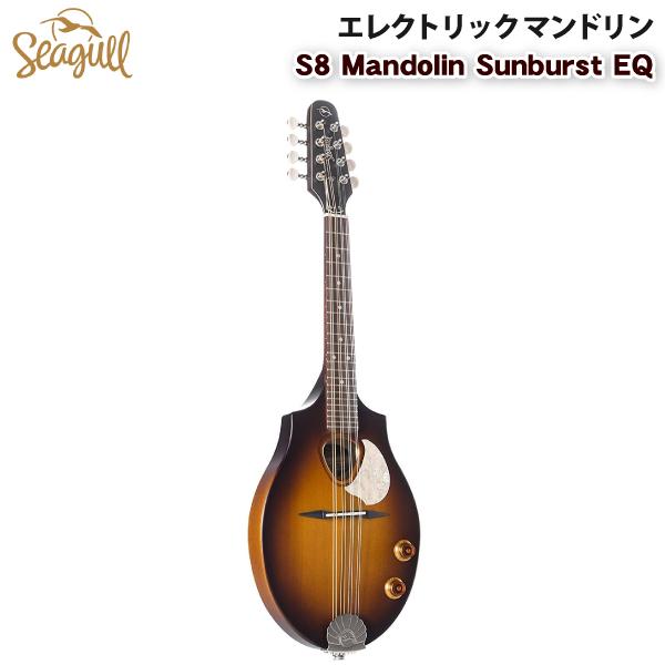 エレクトリック マンドリン 素晴らしい弾き心地とサウンド SEAGULL S8 Mandolin Sunburst EQ 【代引不可】【同梱不可】