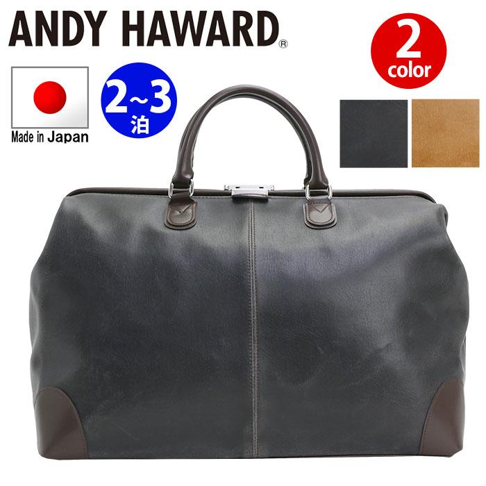 [ポイント10倍] ダレスバッグ ボストンバッグ トラベルバッグ ボストン 2way ビジネス メンズ B4 A4 出張 旅行 2泊 3泊 おしゃれ 白化合皮レトロシリーズ ANDY HAWARD アンディハワード 10422