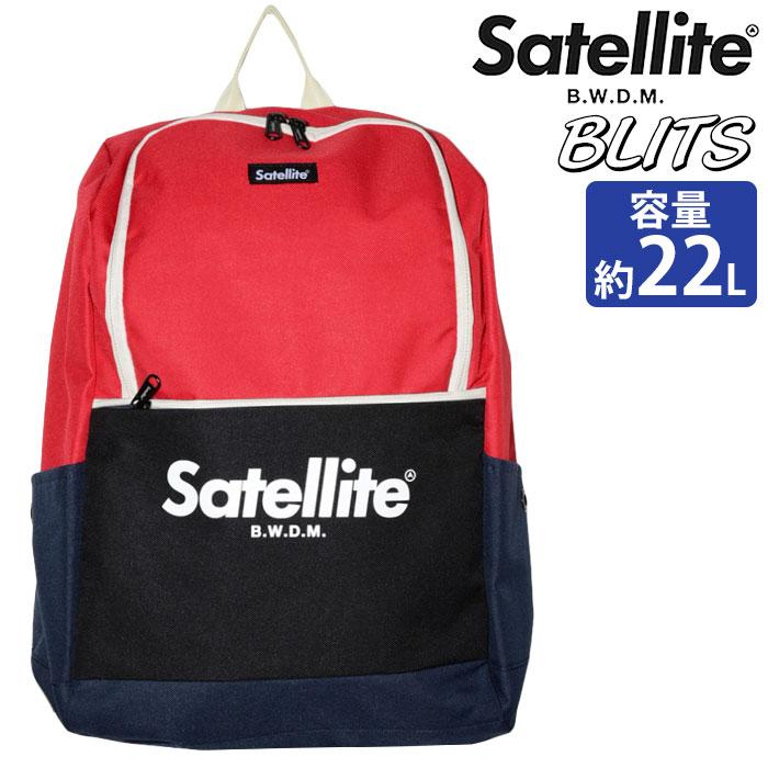 《在庫限りSALE》 サテライト Satellite リュック リュックサック デイパック バックパック シンプルリュック メンズ ブラック 22L A4 B4 通勤 通学 街用 ブリッツ BLITS