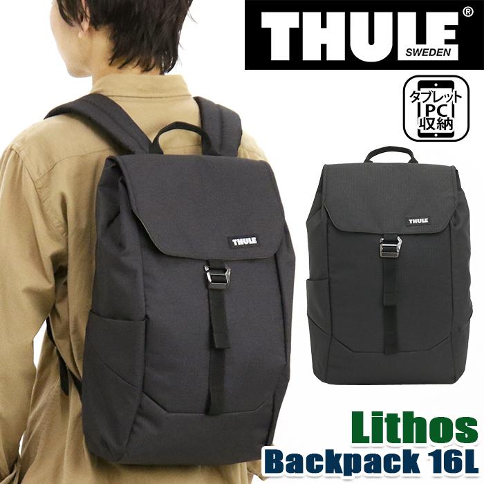 [ポイント10倍] リュック THULE スーリー 正規品 リュックサック デイパック フラップリュック かぶせタイプ 街リュック メンズ 都会派 男性 15インチ タブレットPC収納 A4 通学 通勤 ビジネス リトス バックパック Lithos Backpack 16L TLBP-113