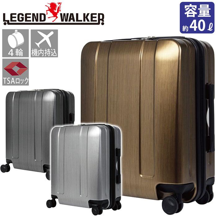 [ポイント10倍] 送料無料 レジェンドウォーカー LEGEND WALKER 機内持込最大容量 マックスキャビン 軽量 スーツケース キャリーケース 4輪ダブルキャスター TSAロック ポリカーボネート 高品質 40L
