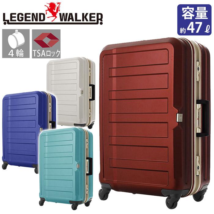 [ポイント10倍] 送料無料 レジェンドウォーカー LEGEND WALKER 軽量 ポリカーボネート シボ加工 キャリーバッグ スーツケース キャリーケース 4輪 TSAロック 高品質 47L