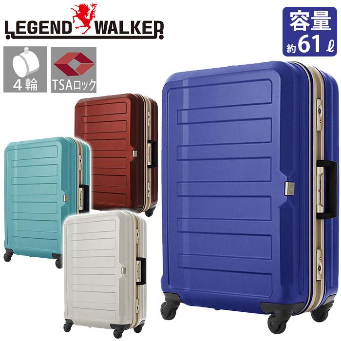 [ポイント10倍] 送料無料 レジェンドウォーカー LEGEND WALKER 軽量 ポリカーボネート シボ加工 キャリーバッグ スーツケース キャリーケース 4輪 TSAロック 高品質 61L