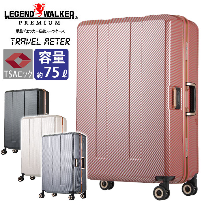 レジェンドウォーカー LEGEND WALKER スーツケース メンズ レディース 男女兼用 ハードケース フレーム ブラック ベージュ ネイビー ピンク カーボン 75L 6703N-64