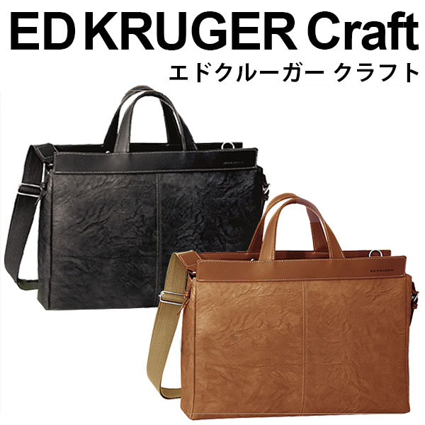 [ポイント10倍] ビジネスバッグ ED KRUGER エドクルーガー CRAFT クラフト トートバッグ ショルダーバッグ 日本製 豊岡製 本革 通勤 出張 メンズ 23-0535