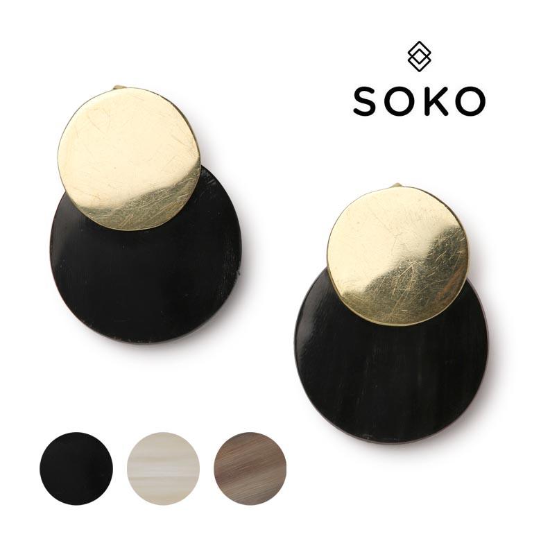 【全品ポイント10倍】SOKO ソコ ピアス ゴールド ホーン 角 コイン レディース ケニア製 【レ15】