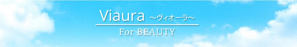 Viaura:美容と健康をお届けします。