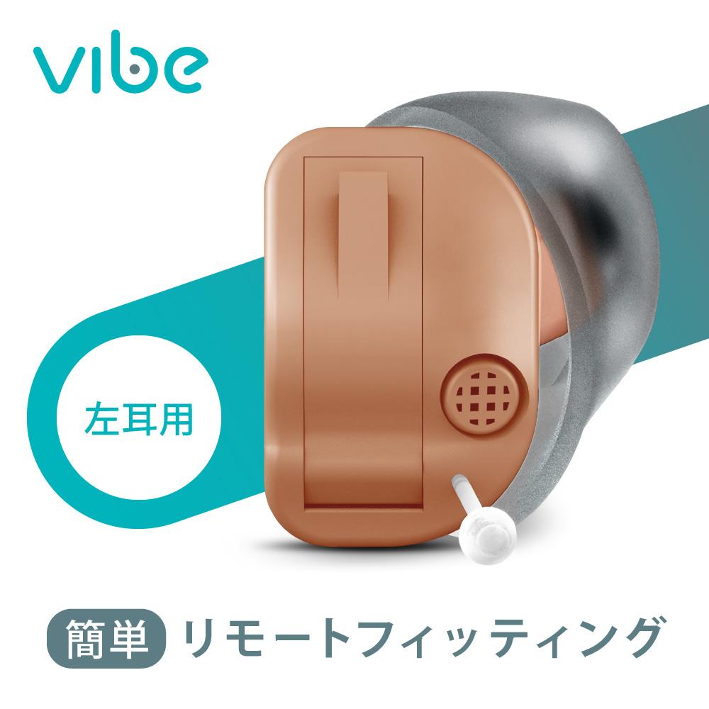 <title>補聴器の概念が変わる 豪華な 自宅でできる リモートフィッティング機能 搭載モデル 一人ひとりに最適な音を ヴィーブ ミニ8 補聴器 左耳用 目立たない 電池長持ち バランス型 リモートフィッティング機能搭載 軽度 中等度 難聴 小さい 耳あな型 Vibe Mini8</title>