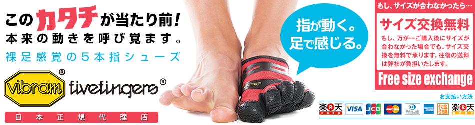 Vibram Fivefingers Japan:裸足感覚の5本指シューズ。ウォーキングやフィットネスに!