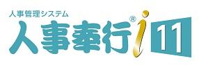 全国送料無料 オービックビジネスコンサルタント 人労系システム 激安通販 ファッション通販 OBC奉行シリーズ 人事奉行i11 スタンドアロンBシステム