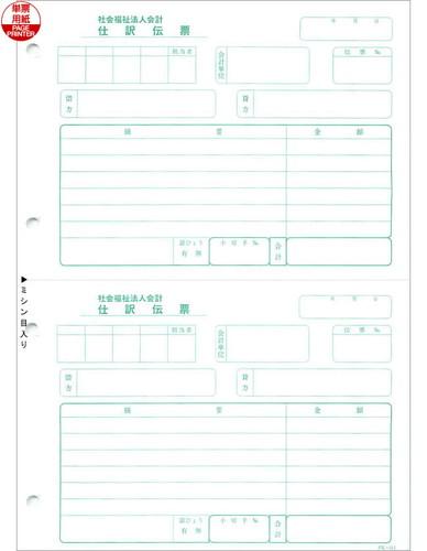 【全国送料無料!!】応研FK-011仕訳伝票単票用紙(ページプリンター用)福祉大臣