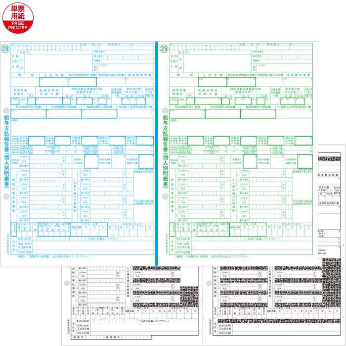 【全国送料無料!!】応研KY-464源泉徴収票A4ヨコ給与大臣平成29年度用