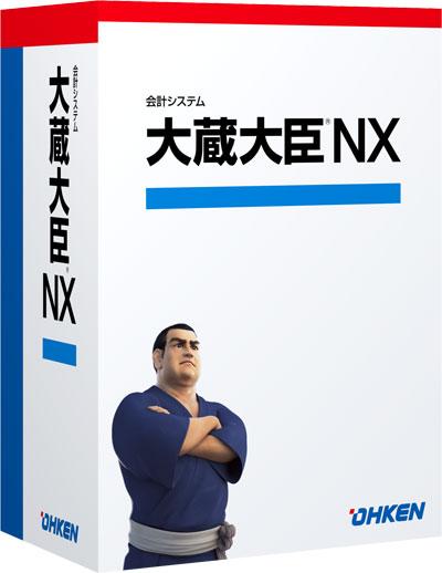 【全国送料無料!!】応研大蔵大臣NXスタンドアロン