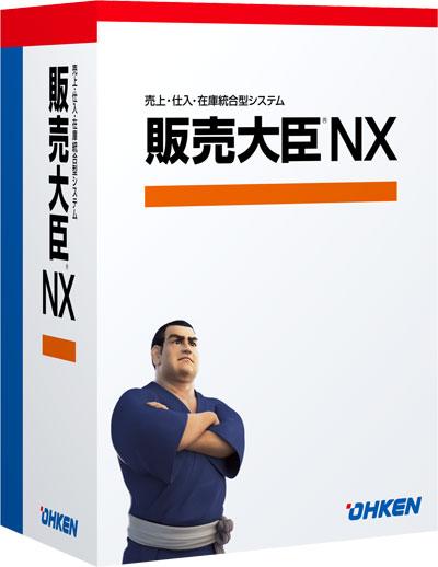 【全国送料無料!!】応研販売大臣NXスタンドアロン