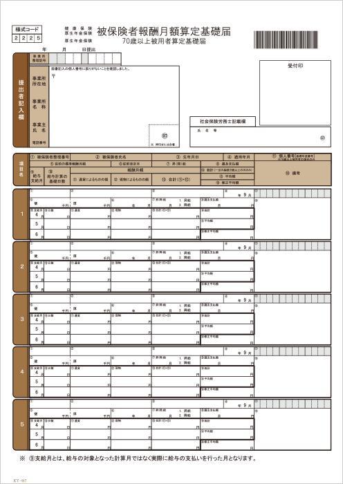 【全国送料無料!!】応研KY-447社会保険算定基礎届単票【新様式】レーザープリンター