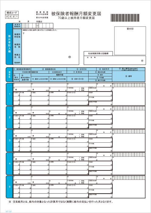 【全国送料無料!!】応研KY-357社会保険算定基礎届単票【新様式】レーザープリンター