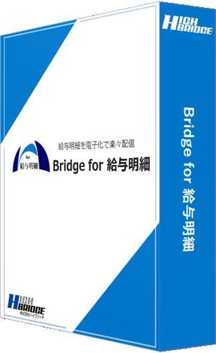 給与明細の電子化で給与事務の負担を削減 Bridge for 価格 交渉 送料無料 50ユーザーライセンス版 激安☆超特価 給与明細 1ヶ月