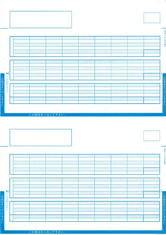 【全国送料無料!!】ピーシーエー PCAサプライ PCAサプライ PA1114F給与明細書単票封筒(シール式)250枚, ブックセンター多可:7c8b0806 --- officewill.xsrv.jp