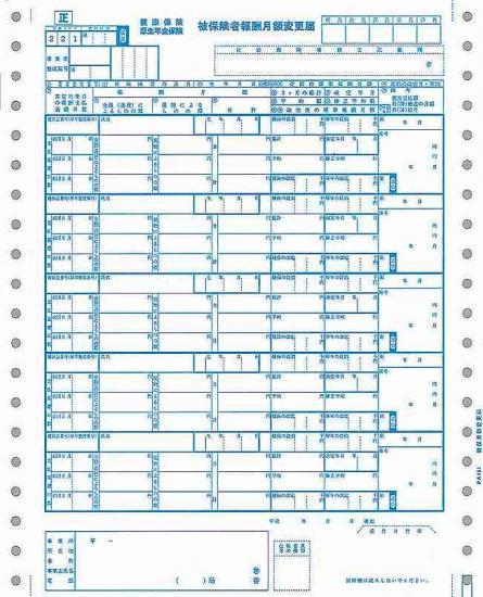 【全国送料無料!!】ピーシーエー PCAサプライPB151F 連続紙 月額変更届 1000枚