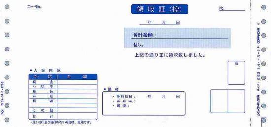 【全国送料無料!!】ピーシーエー PCAサプライPB341F 連続紙 連続紙 領収証 領収証 1600枚, 美嚢郡:2496c84b --- officewill.xsrv.jp