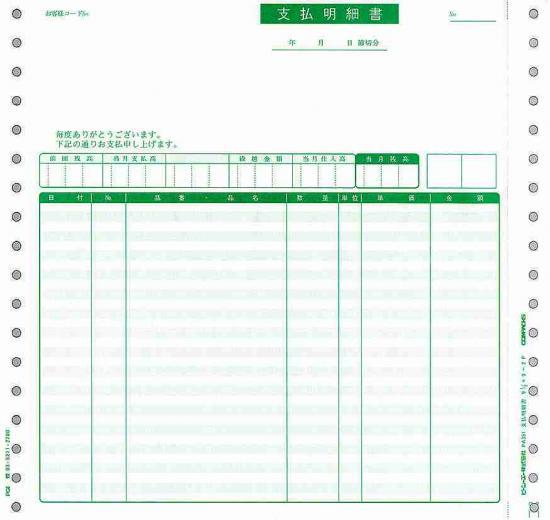 【全国送料無料!!】ピーシーエー PCAサプライPB351F 連続紙 支払明細書 1000枚