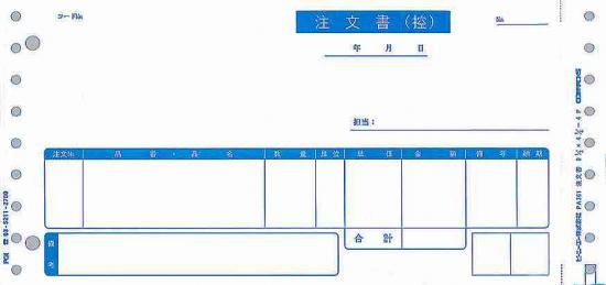 【全国送料無料!!】ピーシーエー PCAサプライPB361F 連続紙 注文書 1000枚