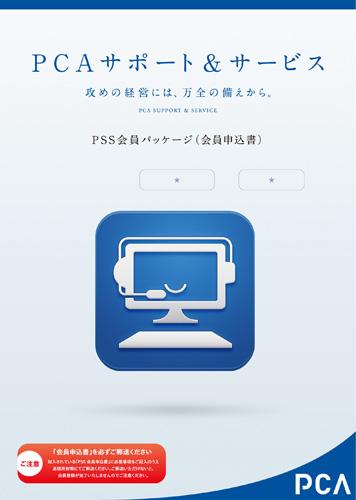 1年 B3PCA保守契約PSS会員パッケージ(年間保守契約)Type B3 1年, オトナ可愛いレディース通販-DITA-:b571966b --- officewill.xsrv.jp